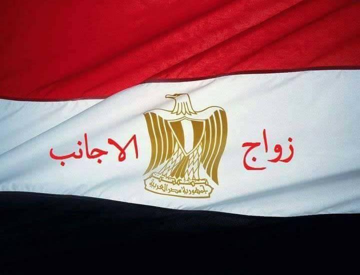 زواج الأجانب والأجنبيات فى جمهورية مصر العربيه (بالتوكيلات)