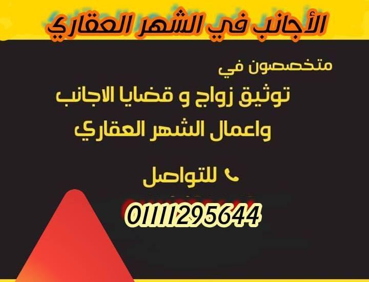 زواج اجانب في مصر