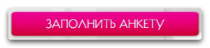 zapolnit_anketu