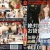 加藤リナ 絶対的美少女、お貸しします。 ACT.01