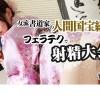 吉村美咲 着物姿の女流書道家が記者と乱交