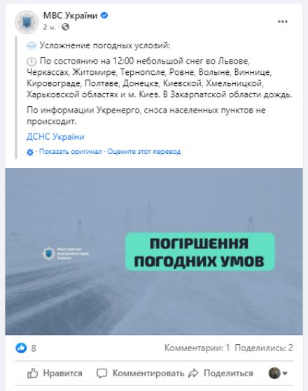 До 30 сантиметров снега: из-за непогоды, в 6 областях Украины может остановиться транспорт 2