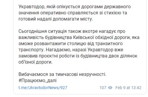 На подъездах в Киев огромные пробки: ожидают около 1400 фур 2