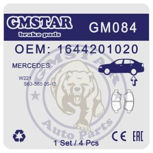 Колодки торм. диск. зад. для а/м M/B W221 S63-S65 05-13 GM084