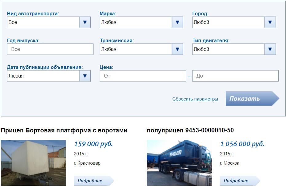 ВТБ Лизинг продажа арестованных автомобилей