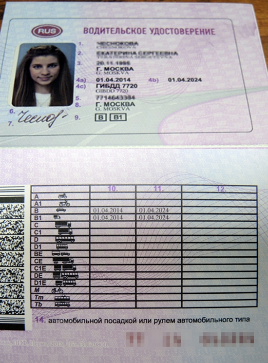 Водительское удостоверение нового образца: расшифровка ...