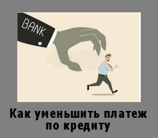 уменьшить платеж по кредиту