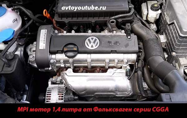 MPI motor 1,4 liter a Volkswagen sorozat CGGA-tól