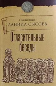 """Книга: """"Огласительные беседы"""", свящ.Даниил Сысоев, PDF, 1,54 Мб."""