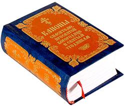 Как правильно читать каноны и акафисты дома
