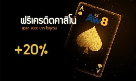 เล่นคาสิโนรับเพิ่ม 20% โบนัสรายวัน สูงสุด 2000 บาท ลูกค้าเก่า – ฟรีเครดิตคาสิโน