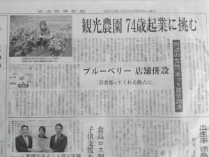 日本経済新聞社の記事として2019年6月89日の朝刊に掲載されました。観光農園74歳企業に挑戦