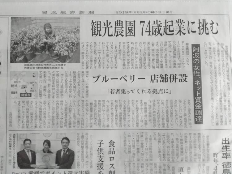 日本経済新聞社記事、2019.06.08.74歳CFで就農挑戦