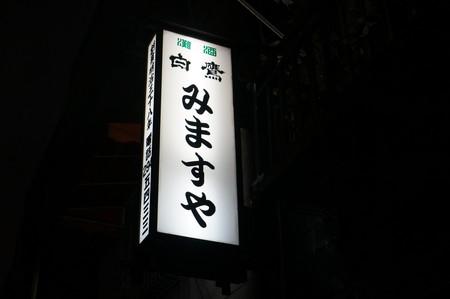 神田 明治期の創業、老舗居酒屋 みますや