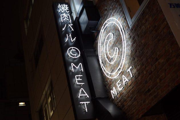 maruushimeat shinbashi 01