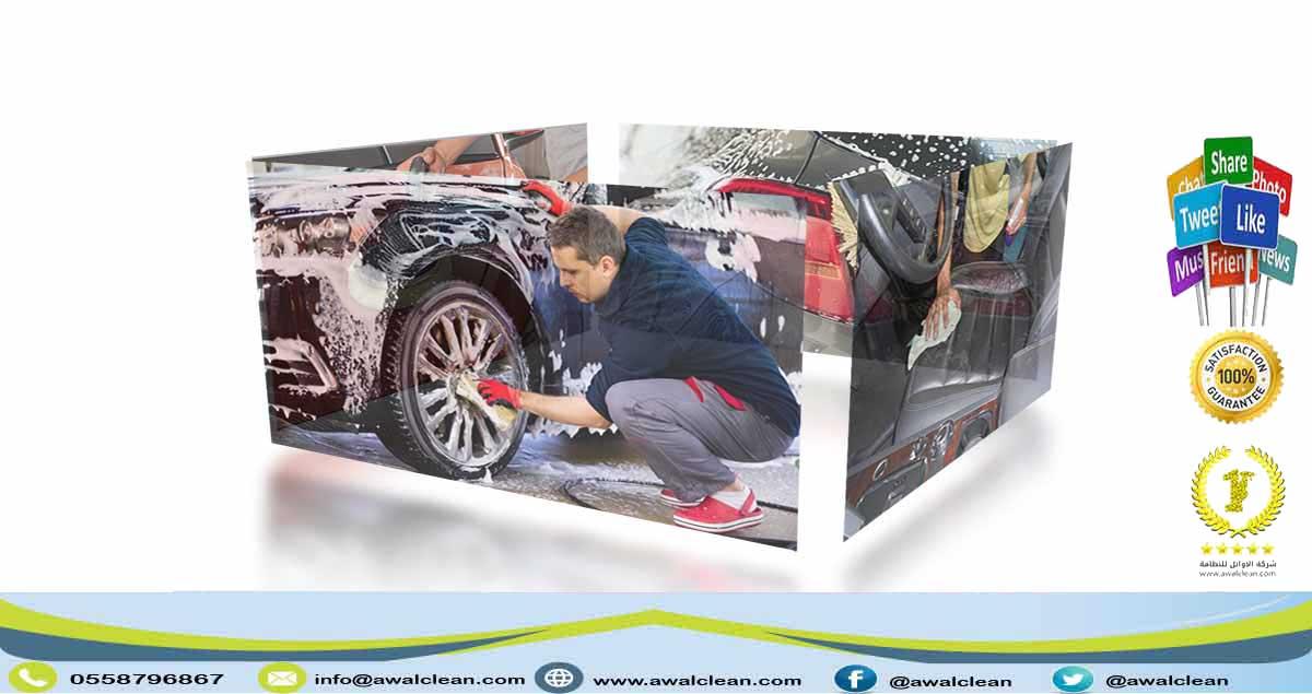 خدمة تنظيف سيارات متنقلة