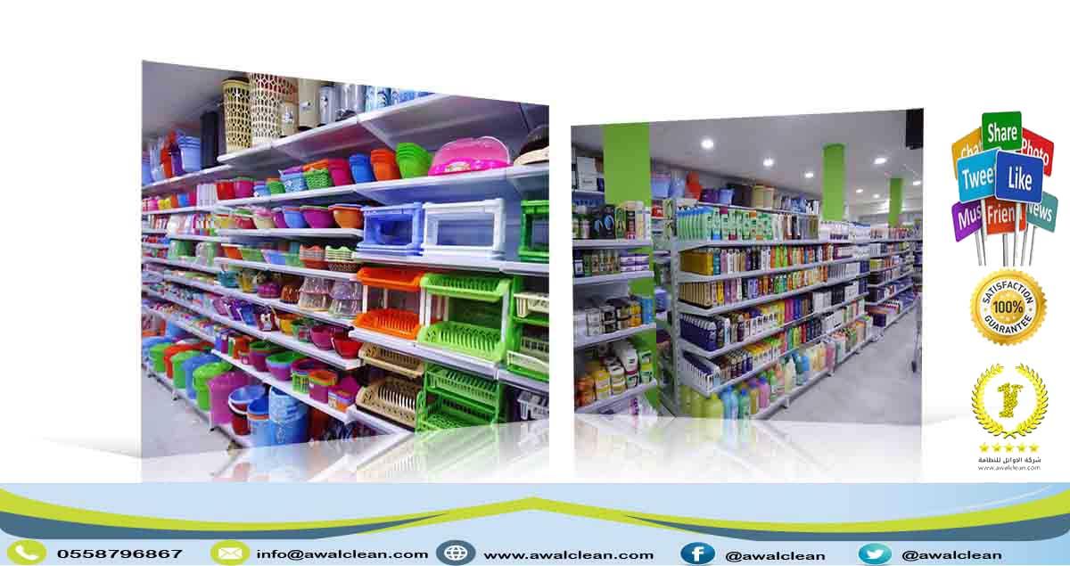 تنظيف محلات تجارية