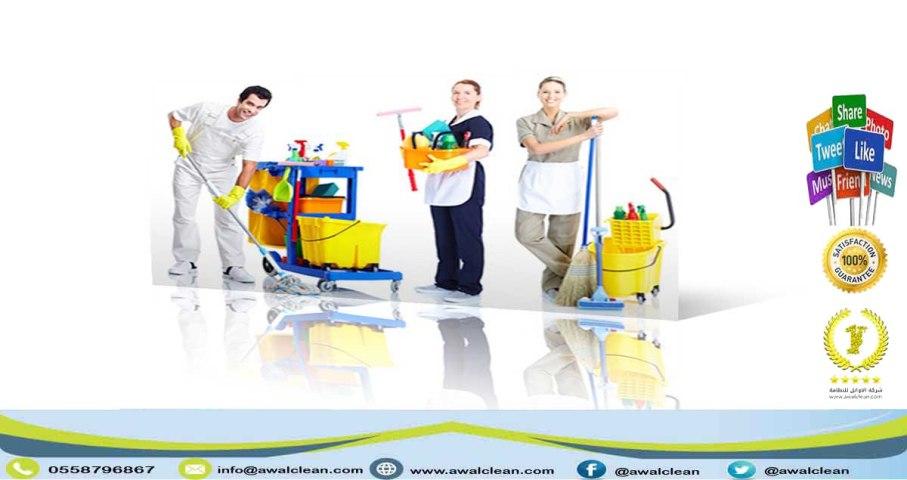 فريق تنظيف محترف