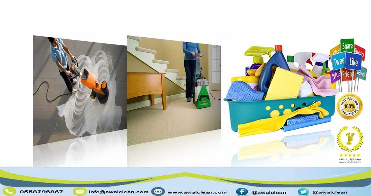 غمال تنظيف بيوت