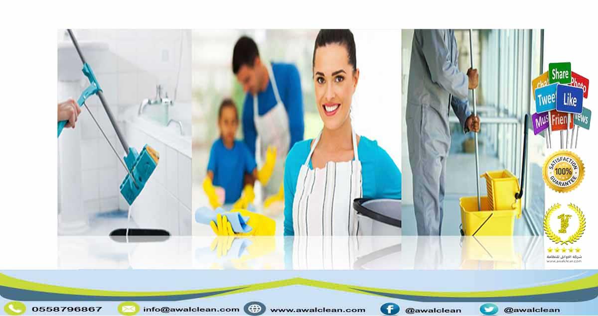 عاملات تنظيف منازل