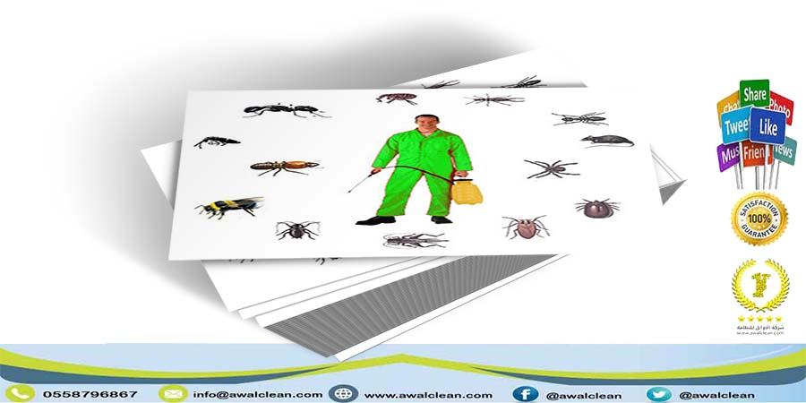 عامل شركة مكافحة حشرات شرق الرياض