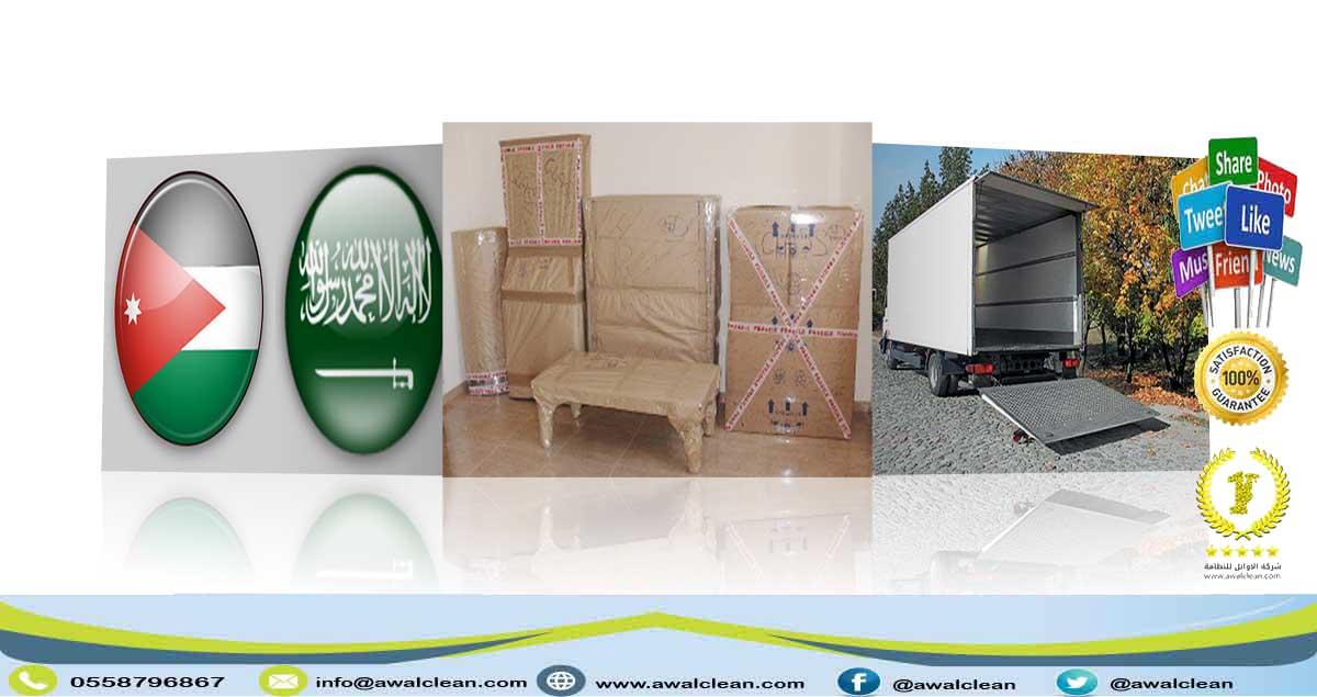 صناديق نقل اثاث مغلقة و علم السعودية و الاردن