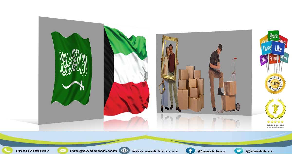 صناديق عفش مغلفة + علم السعودية و الكويت