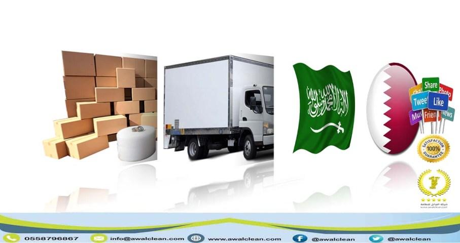 شاحنة نقل اثاث + علم السعودية و قطر