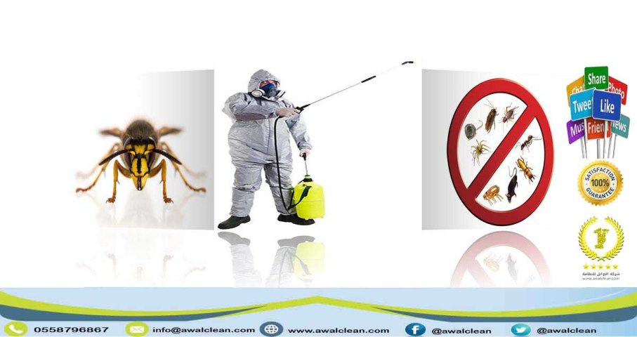 عامل مكافحة حشرات