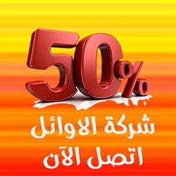خصم 50 %