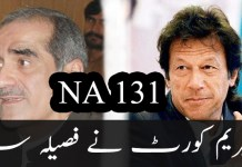 NA131-supreme-court-annouce-result