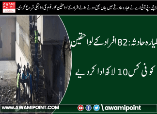 Plane crash Rs 1 million each paid to the families of 82 people