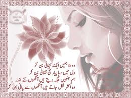Latest Poetry Sms