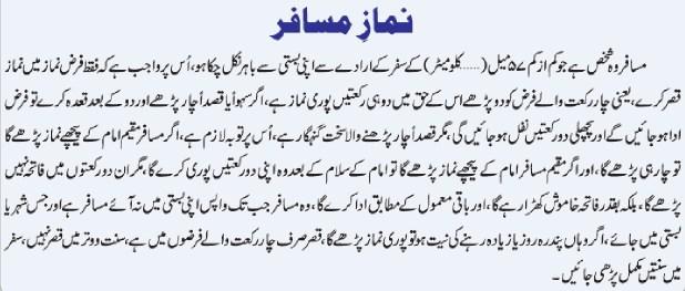 Best Safar Main Namaz Parhne Ka Tareeqa