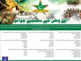 Defence Day Wallpaper & Pictures