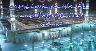 Jumma Mubarak Beautiful Images