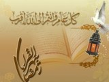 Ramadan ul Mubarak (Wallpaper & HD Images)
