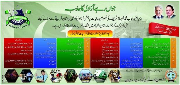 jashn e azadi programs in Multan