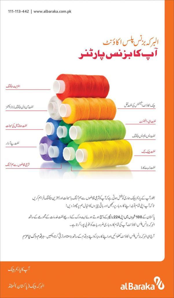Al Baraka Business Plus
