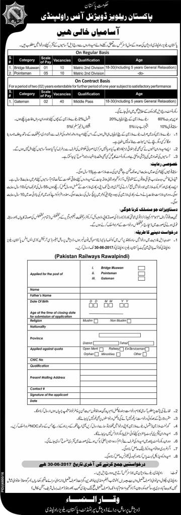 Pakistan Railways Divisional Office Rawalpindi jobs