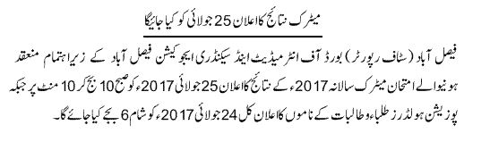 Faisalabad Board SSC Part II result 2017