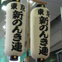 東京新のんき連