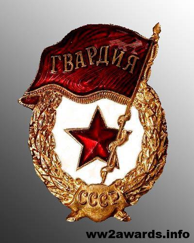 Знак Гвардия награда СССР