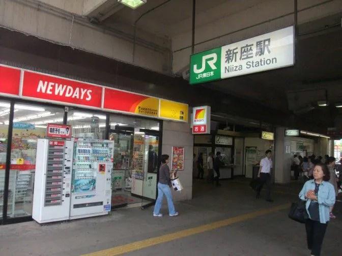 JR新座駅