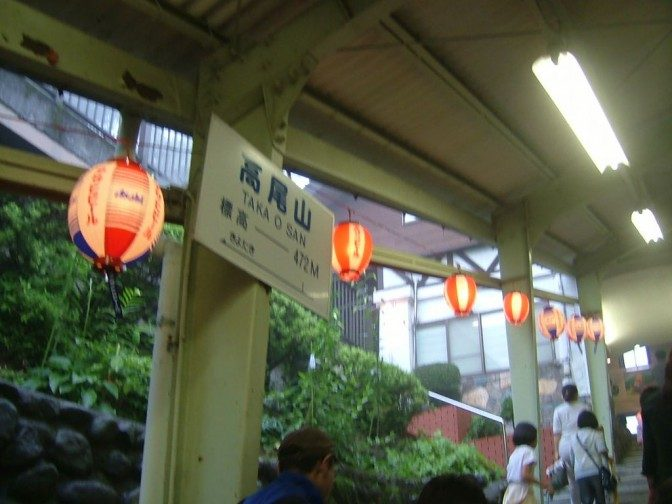 高尾山駅では提灯がお出迎え。ビアガーデンムード満点