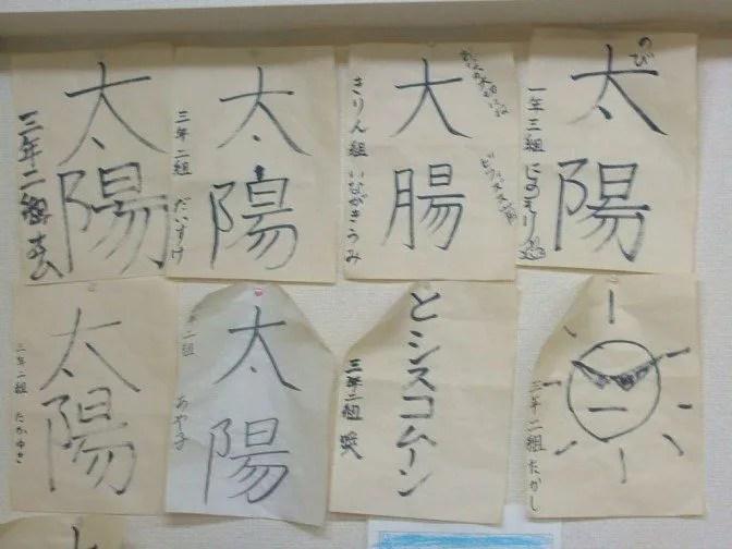 壁には習字の名作が張り出されていた。悪ふざけが多い