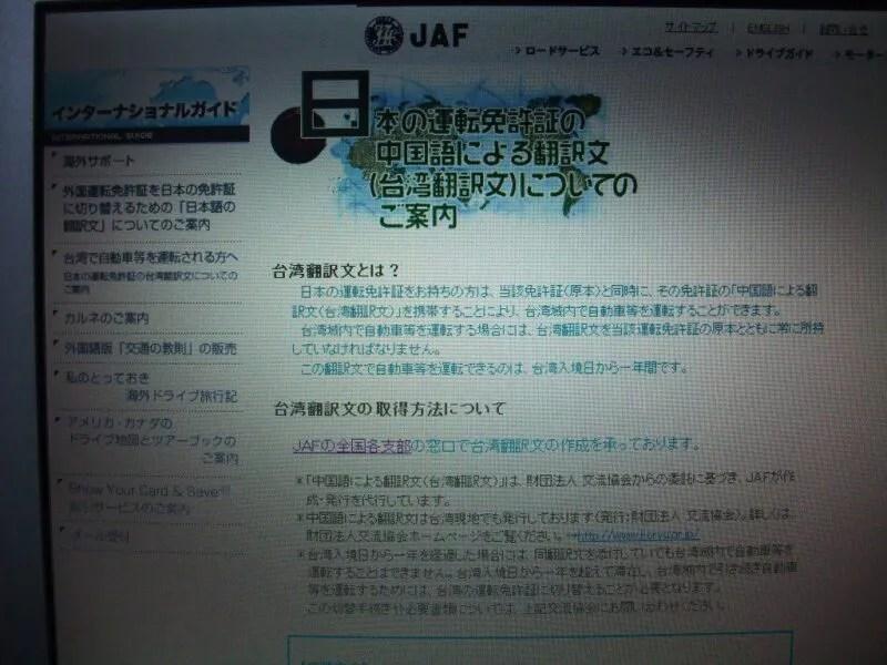 JAFのwebサイト