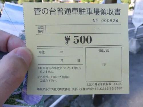菅の台の駐車場領収書