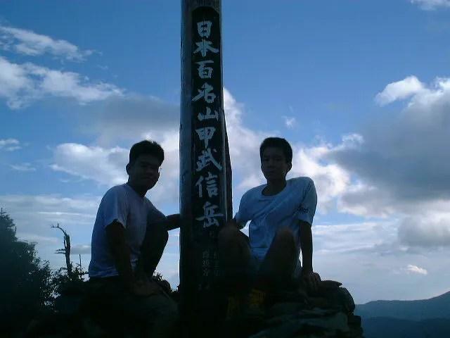 甲武信ヶ岳山頂