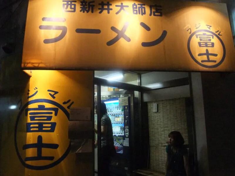 ラーメン富士丸西新井大師店